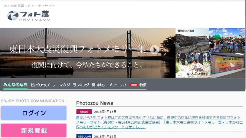 フォト蔵(PHOTOZOU)